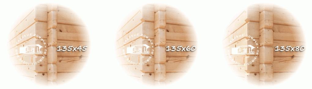 Толщина бруса: 135х45, 135х60, 135х80 мм